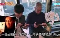 林俊傑現身蘋果發佈會  全程Fb直播勁興奮