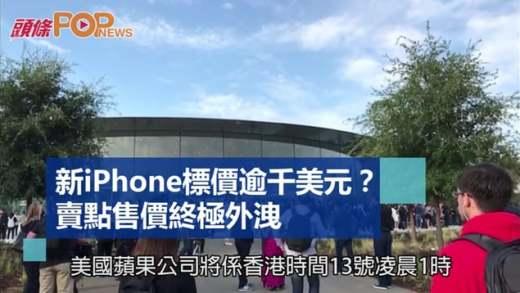新iPhone標價逾千美元?  賣點售價終極外洩