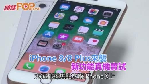 iPhone 8/8 Plus來襲 新功能真機實試