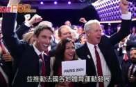 巴黎LA分辦兩屆奧運  三贏局面唔使爭