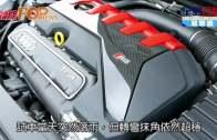 德國首試 RS3 Sportback勁能量