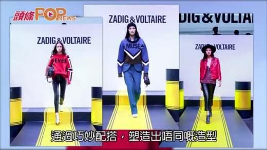 ZAGID & VOLTAIRE  北京秋冬女時裝騷