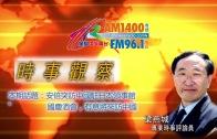 10032017時事觀察:梁燕城 安倍突訪中國駐日本領事館國慶酒會,有意將來訪中國
