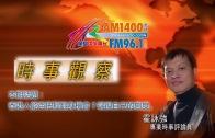 10112017時事觀察:霍詠強 — 香港人能否把握翻身機會?