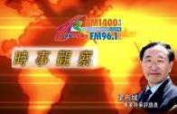 10122017時事觀察:梁燕城 Part A
