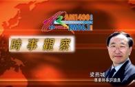 10122017時事觀察:梁燕城 Part B