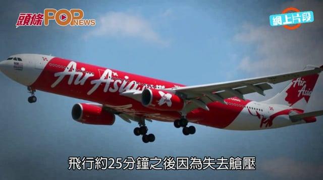 飛峇里客機急墜2萬呎 空姐騰雞尖叫引恐慌