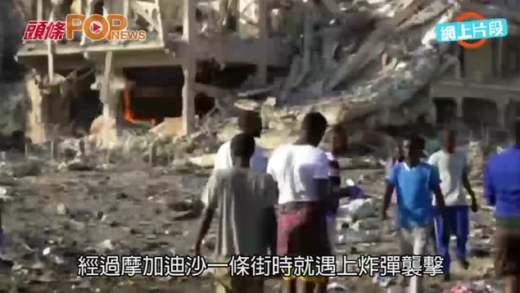 索馬里爆炸增逾230死  醫科女畢業禮變喪禮