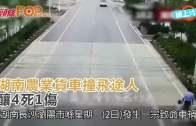 湖南農業貨車撞飛途人  釀4死1傷