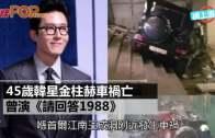 45歲韓星金柱赫車禍亡 曾演《請回答1988》