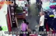 """四川女""""唔睇路""""碌樓梯 5肋骨斷裂顱內出血"""