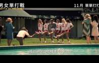 《男女單打戰》香港首回預告