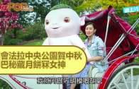 約會法拉中央公園賀中秋  胡巴秘藏月餅冧女神