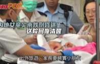 內地女童尖東跌倒昏迷  送院回復清醒