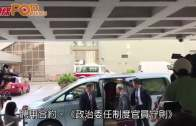 曾蔭權案劉焱作供  「公眾冀特首以身作則」