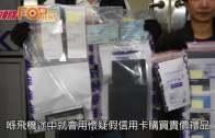 短途機碌卡狂購物  警方偵破假卡集團