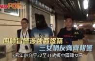 廚師冒警涉強姦盜竊  三女網友齊齊報警