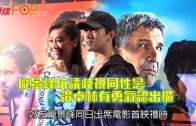 龐景峰抗議歧視同性戀  讚卓林有勇氣認出櫃