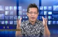 翔談:快爆炸的壓力鍋–種族歧視