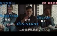 《東方快車謀殺案》香港次回預告