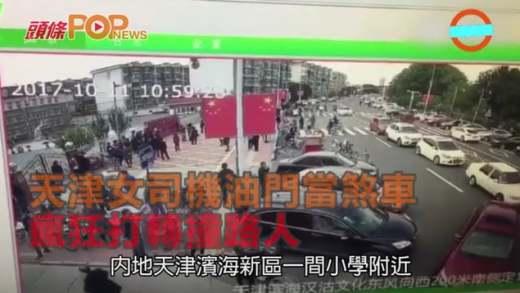 天津女司機油門當煞車 瘋狂打轉撞路人