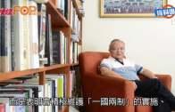 習兩提港澳˝全面管治˝權  劉兆佳:對港方針不變