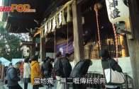 唐津宮日節 非物質文化遺產