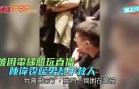 被困電梯照玩直播  陳偉霆暖男幫手救人