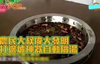 農民大叔偉大發明 打邊爐神器自動隔湯