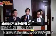 非建制不滿被拒進入  謝偉俊批評:擾亂會議