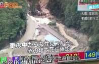 超強颱蘭恩登陸靜岡 增至五死一失蹤