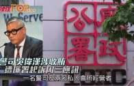 警司吳偉漢涉收賄  遭廉署起訴周三應訊
