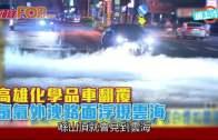 高雄化學品車翻覆  氬氣外洩路面浮現雲海