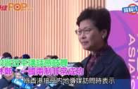對習近平講話感鼓舞  林鄭:一國兩制非常成功