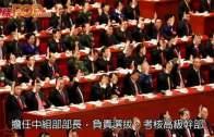 新一屆政治局常委亮相  栗戰書趙樂際成新貴