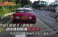 老婦「遞遞手」過馬路  途中跌倒險被輾爆頭