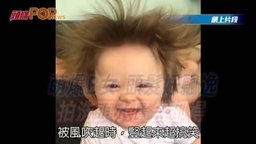 萌爆B女 頭髮好飄逸 拍洗頭水廣告都得