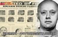 槍手愛豪賭但無欠債  父親曾列FBI十大通緝犯