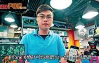 iPhone X炒得起  開賣15分鐘火速額