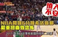 NBA開鑼6分鐘希活斷腳 嚴重扭曲勁恐怖