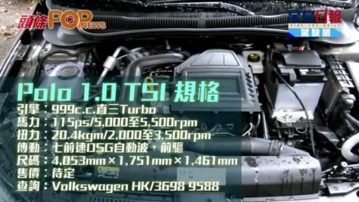 福士Polo 1.0 TSI  活潑小超