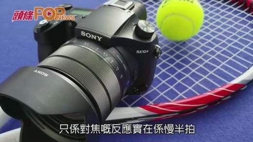 RX10 IV高速連拍 追焦快而準