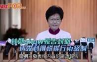 林鄭show報告封面  透露利得稅推行兩級制