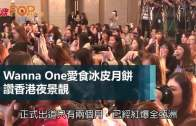 Wanna One愛食冰皮月餅  讚香港夜景靚