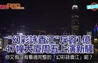 ˝幻彩詠香江˝斥資1億  47幢大廈周五上演新騷
