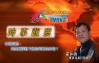 11012017時事觀察 :霍詠強 : 英美傳媒對中國的判斷有多錯?