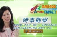 11062017時事觀察:余非- 由港台「發惡」,反映香港通訊局與商務及發展局的不作為  體制內(之四)