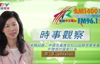 09212020時事觀察 第2節 — 余非:介紹一個閱讀中國地方訊息的平台──澎湃新聞