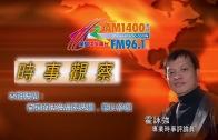 11082017時事觀察(下):霍詠強  香港的法治品牌受損,難以修復