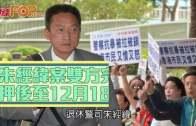 朱經緯案雙方完成陳詞  押後至12月18日裁決